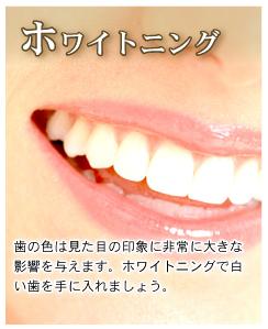 歯の色は見た目の印象に非常に大きな影響を与えます。ホワイトニングで白い歯を手に入れましょう。
